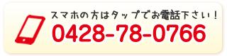 電話番号0428780766