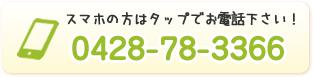 電話番号0428-78-3366