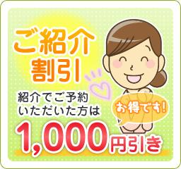 ご紹介割引 紹介でご予約いただいた方は1000円引き